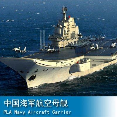 小號手 1/700 中國海軍航空母艦 瓦良格 遼寧艦 06703