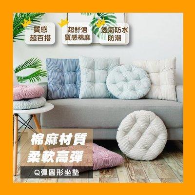 條紋坐墊現代簡約餐椅墊棉麻榻榻米地板墊...