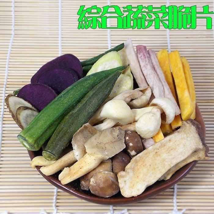 ~綜合菇菇蔬菜脆片(300g分享包)~ 新鮮蔬菜與菇類製成,買大包一次吃個夠!【豐產香菇行】