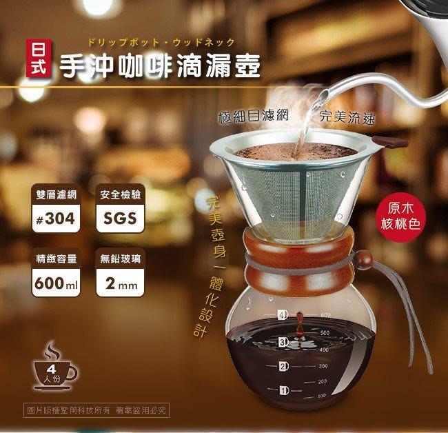 【Dr.AV】聖岡 DPB-6A 日式 手沖 咖啡 滴漏壺/濾泡壺/沖泡壺