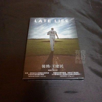 全新紀錄片《後勁:王建民》DVD 第55屆金馬獎 入圍最佳紀錄片 陳惟揚 Frank W.Chen