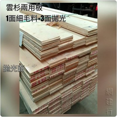 ☆ 網建行 ㊣ 雲杉 一大二小面兩用【寬145mmX厚17.5mm 每呎26元】壁板 木板 餐廳 工業風 鄉村風
