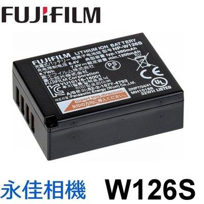 永佳相機_FUJIFILM 富士 W126S 原廠電池 原電 盒裝 ~現貨中~ 1