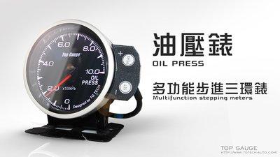 【精宇科技】52mm 多功能步進雙色切換三環錶 油壓錶 Top Gauge