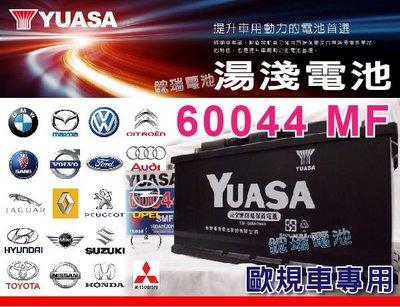 ☆鋐瑞汽車電池☆YUASA 免加水湯淺汽車電瓶 60044 100AH 60011 60038 BMW BENZ 福斯