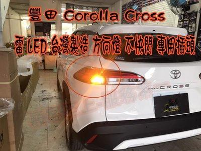 (小鳥的店)豐田 2020-21 Corolla Cross T20 雷 LED方向燈 內鍵解碼電阻 台製 尾燈 二入