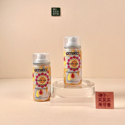 KR代購 二只裝~amika阿米卡 perk up 海莓果免洗洗髮噴霧 33ml*2共66ml