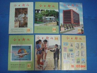 【早期懷舊珍藏】今日郵政雜誌  臨時郵局郵戳 郵政博物館 阿里山郵局 珍貴郵票 70年代 共6本