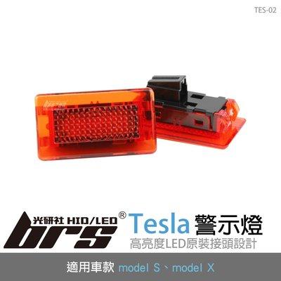 【brs光研社】TES-02 model S X 車門 警示燈 特斯拉 Tesla