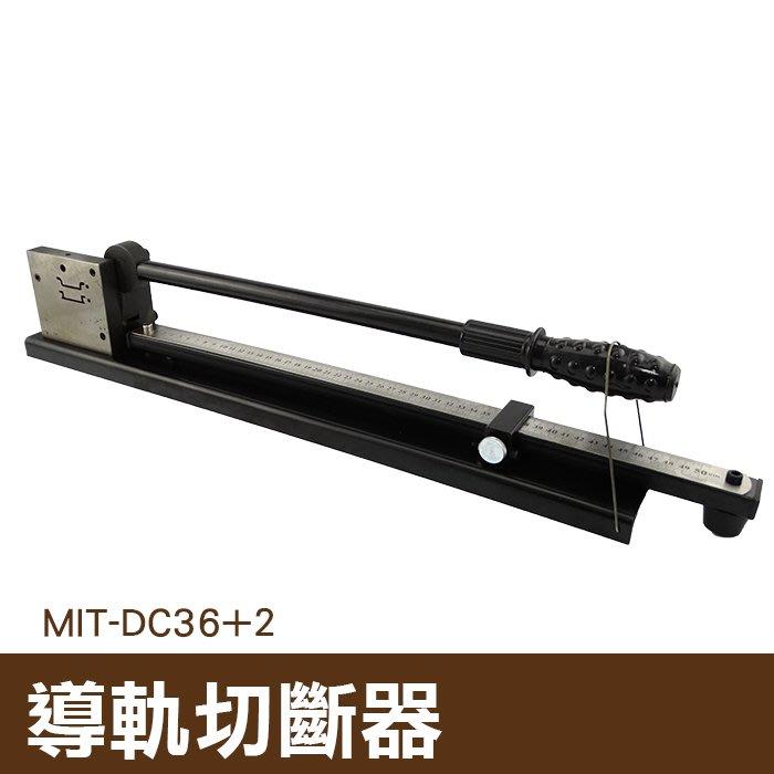 丸石五金 MIT-DC36+2 導軌切斷器 導軌切割機 軌道切斷機 空開導軌裁切機 雙用型