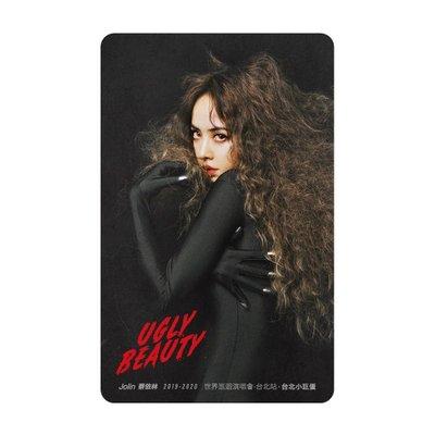 Jolin蔡依林 Ugly Beauty演唱會官方限量周邊紀念套卡 iPass 一卡通 兩款合售 怪美的 大藝術家