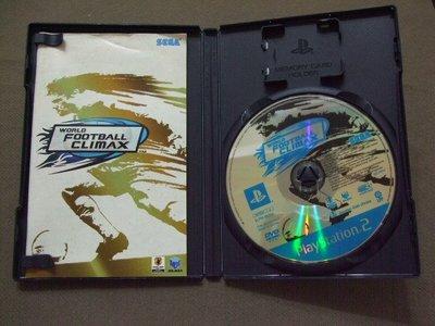 『懷舊電玩食堂』《正日本原版》【PS2】實體拍攝World Football climax 世界足球顛峰 (盒書)