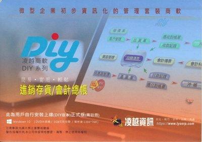 【好印樂園】最新版 WIN10 凌越 DIY 進銷存貨軟體 / 全新未拆 / LQ310C點陣印表機 / 報表紙