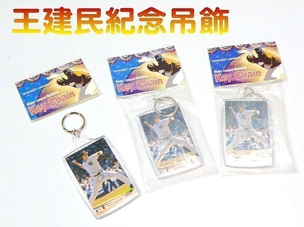【喬尚拍賣】台灣之光 = 王建民紀念吊飾鑰匙圈