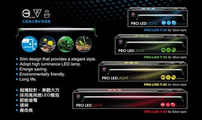 PRO-LED-T-36 微笑的魚水族☆台灣UP-雅柏【超薄LED伸縮跨燈 36cm/ 1.2尺/ 太陽燈】綠邊跨式 高雄市