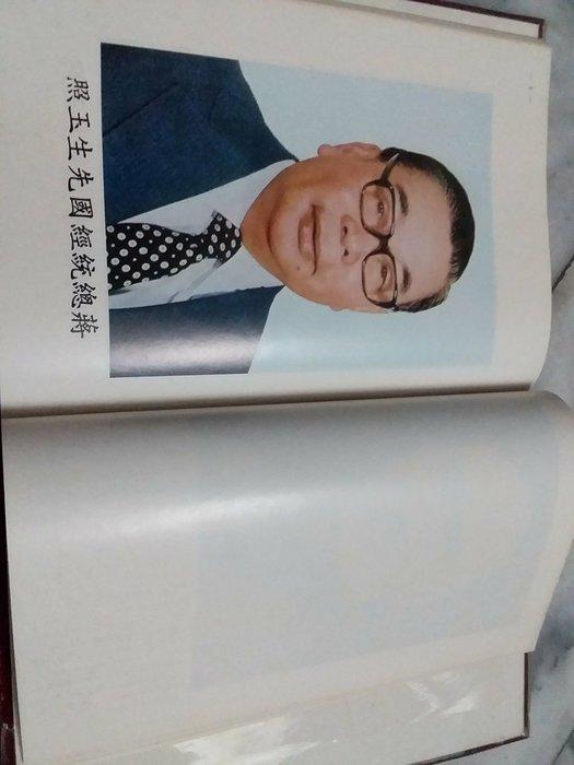 台灣區模範兒童紀念專輯1979