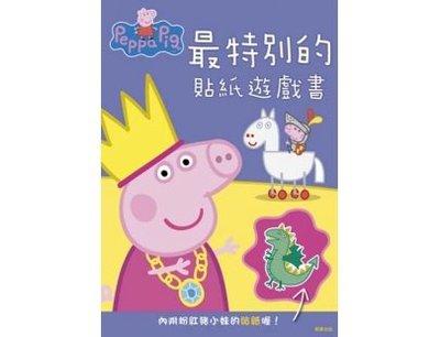 Peppa Pig佩佩豬游泳最特別的遊戲貼紙書-多款可選