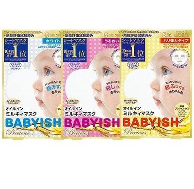 KOSE 高絲 BABYISH 光映透嬰兒肌高效保濕面膜 5枚 高效保濕/緊緻彈力/亮白保濕