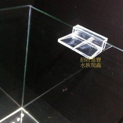招財進寶 支撐架 上蓋 架 固定 適 隔板 玻璃 網片 壓克力 蓋 板 魚缸 水族 箱 爬蟲 蜥蜴 守宮 蛙 飼養 寵物
