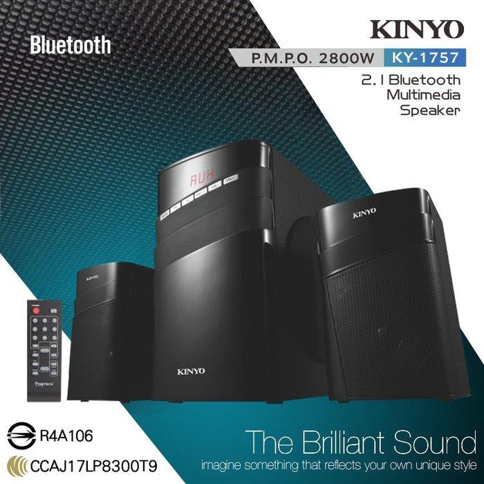 KINYO耐嘉 KY-1757 2.1藍牙多媒體音箱 藍芽 Bluetooth 木質 三件式 音響 重低音 喇叭 遙控器