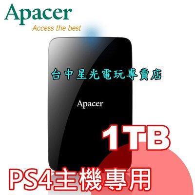 【PS4主機專用硬碟】Apacer 宇瞻 AC233 PS4 1T 1TB 外接硬碟【 PRO SLIM 】台中星光電玩