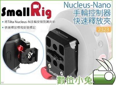 數位小兔【SmallRig 2323 Nucleus-Nano 手輪控制器 快拆夾具】智雲 Crane2 多功能板 承架
