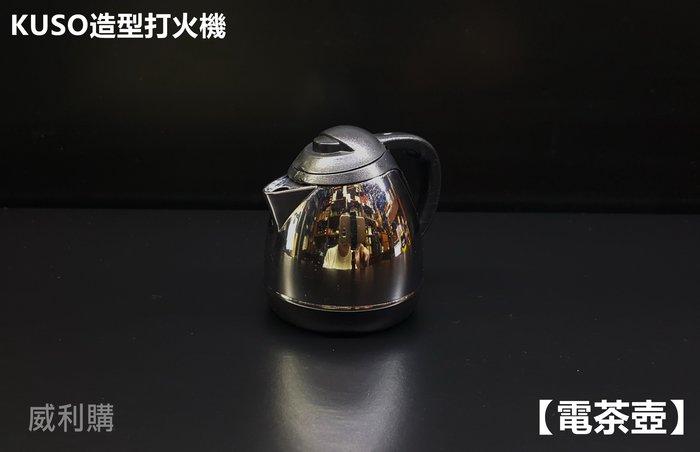 【喬尚拍賣】KUSO造型打火機系列【電茶壺】