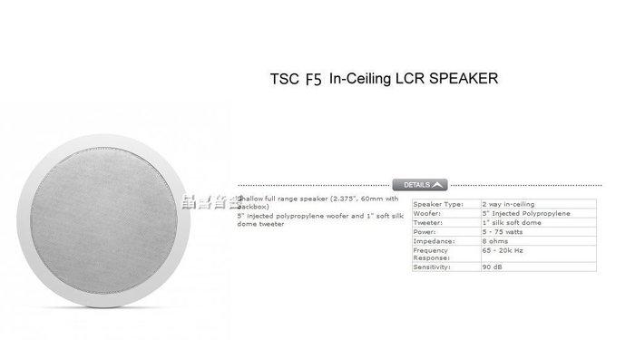 晶喜音響 TSC F5 崁入式喇叭 天空聲道 環繞喇叭 有音箱+低音加強版 1組2支 現貨 一年保固 推薦