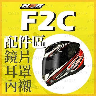[安信騎士] M2R F-2C F2C 專用 鏡片 耳罩 內襯 頤帶套 配件賣場