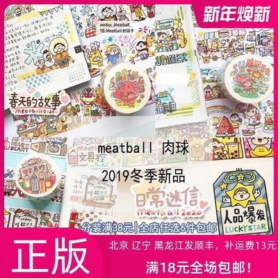 日本進口手賬花園 【整卷】Meatball原創2020冬季新品膠帶春天的故事夏日的時光文具