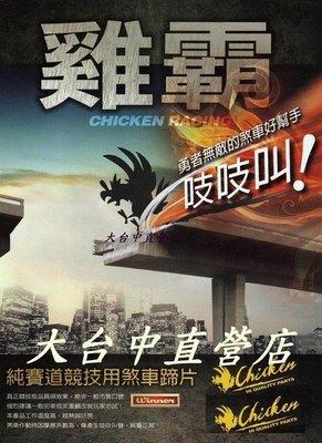 大台中直營店_ Chicken牌(雞牌) 來令片組 可對應~新勁戰/ GTR/ 悍將/ 野狼/ 新BWS/ 雷霆/ 奔騰等車系 台中市