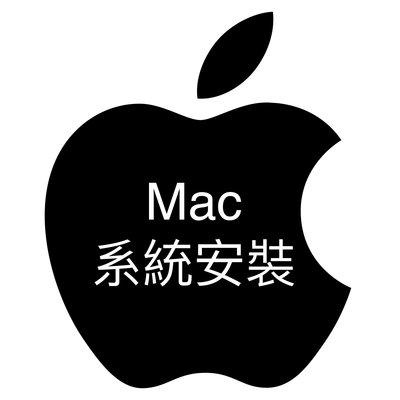 各版本 Mac OS X 系統安裝隨身碟 $500