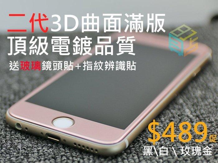 【貝占】送空壓殼手機殼 3D曲面玻璃貼 鋼化玻璃保護貼 Iphone Xs Max 8 7 6s plus滿版鋼化膜