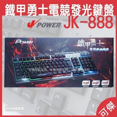 可傑 J-Power 鐵甲勇士電競發光鍵盤 JK-888 鍵盤 散光7色分區發光 時尚背光 絢爛奪目氣勢登場 鈦灰黑