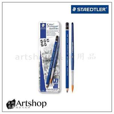 【Artshop美術用品】德國 STAEDTLER 施德樓  100A 頂級水溶性藍桿繪圖鉛筆