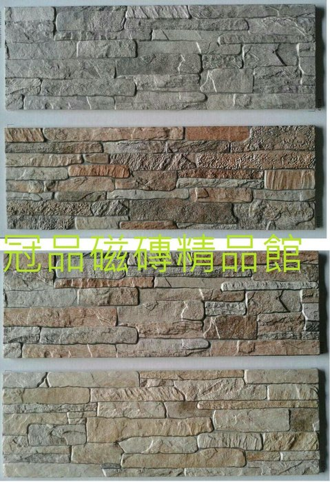 ◎冠品磁磚精品館◎國產精品 文化石磚(共四色)-15X45 CM