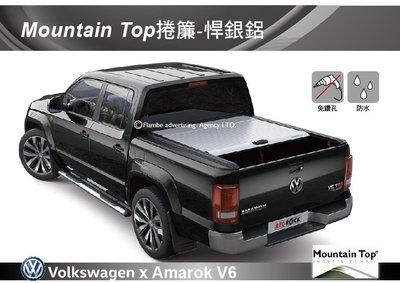 ||MRK|| Mountain Top 捲簾-悍銀鋁 Amarok V6 標準版 安裝另計|| 皮卡 貨卡
