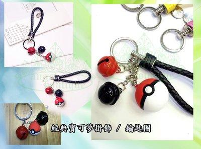 神奇寶貝 口袋妖怪 精靈 寶可夢 Pokemon GO 造型 寶貝球 鑰匙圈 掛飾 掛繩 手機 行動電源 配飾