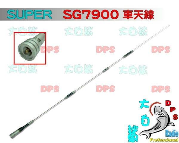~大白鯊無線~SUPER  SG7900 雙頻天線 158cm (台灣製造)  SG-7900