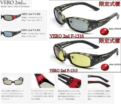 五豐釣具-ZEAL日本最高級偏光鏡VERO 2nd 限定版 F-1315特價6300元