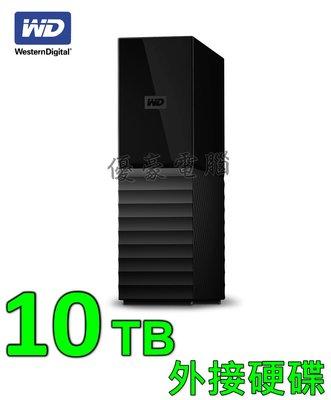 【UH 3C】威騰 WD My Book 10TB 3.5吋外接硬碟 (SESN) WDBBGB0100HBK-SESN