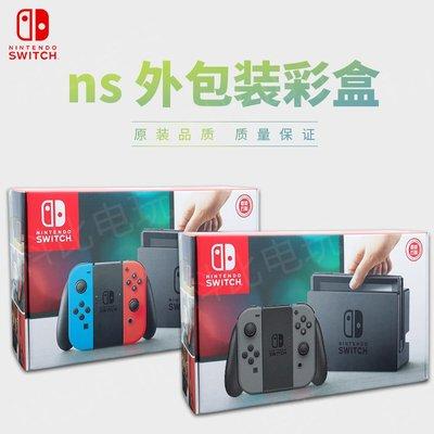 遊戲機任天堂SWITCH NS lite掌機主機包裝盒彩色/灰色包裝盒紙盒空箱子