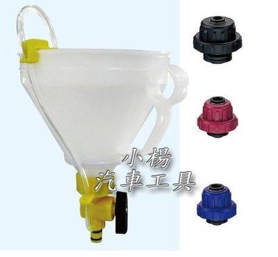 【小楊汽車工具】水箱氣栓自動消除水箱液補充器( 日系車) /水箱水 更換自動洩氣/ 水箱 工具