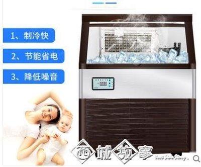 (免運)220V 制冰機100kg商用大型奶茶店酒吧KTV小型全自動120KG方冰機【莉芙小鋪】