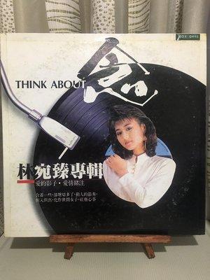 黑膠唱片 林宛臻 【THINK ABOUT 念】
