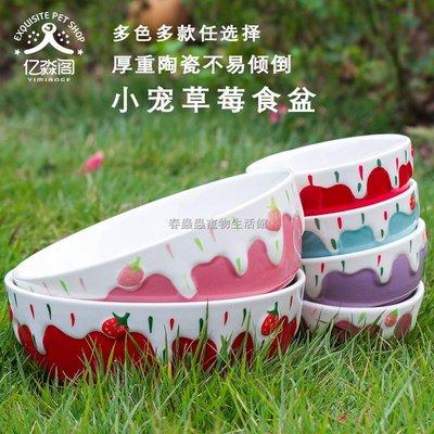 【質感很棒】 倉鼠陶瓷食盆 金絲熊食盆零食碗花枝鼠食物碗飼料盒倉鼠用品