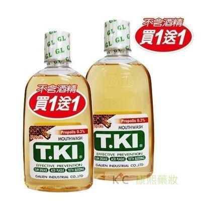 【康熙藥妝】【T.KI 鐵齒蜂膠漱口水(含氟) (350ml/罐)】 買一送一限時搶購