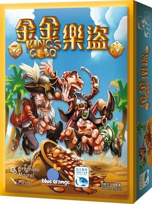 大安殿實體店面 金金樂盜 Kings Gold 國王的金幣 國王金幣 派對遊戲 骰子遊戲 繁體中文正版桌遊