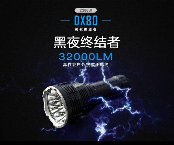 【LED Lifeway】IMALENT DX80 32000流明 806米遠射 直充戶外搜索探照燈
