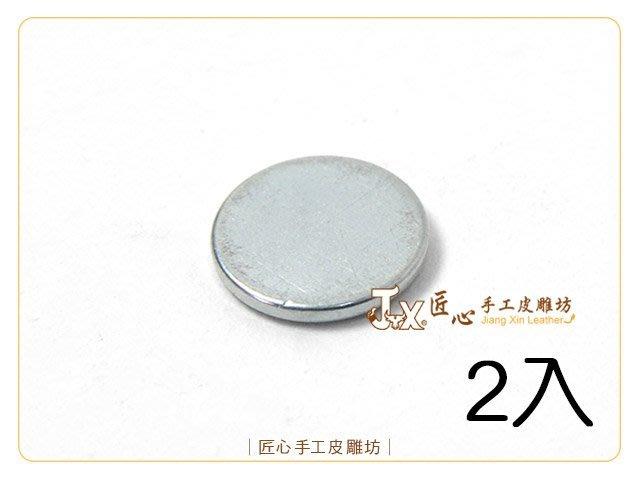 ☆ 匠心手工皮雕坊 ☆ 隱形磁釦12mm(銀) 2入(A8612-1) /隱型磁釦 皮革 拼布 DIY 強力磁鐵
